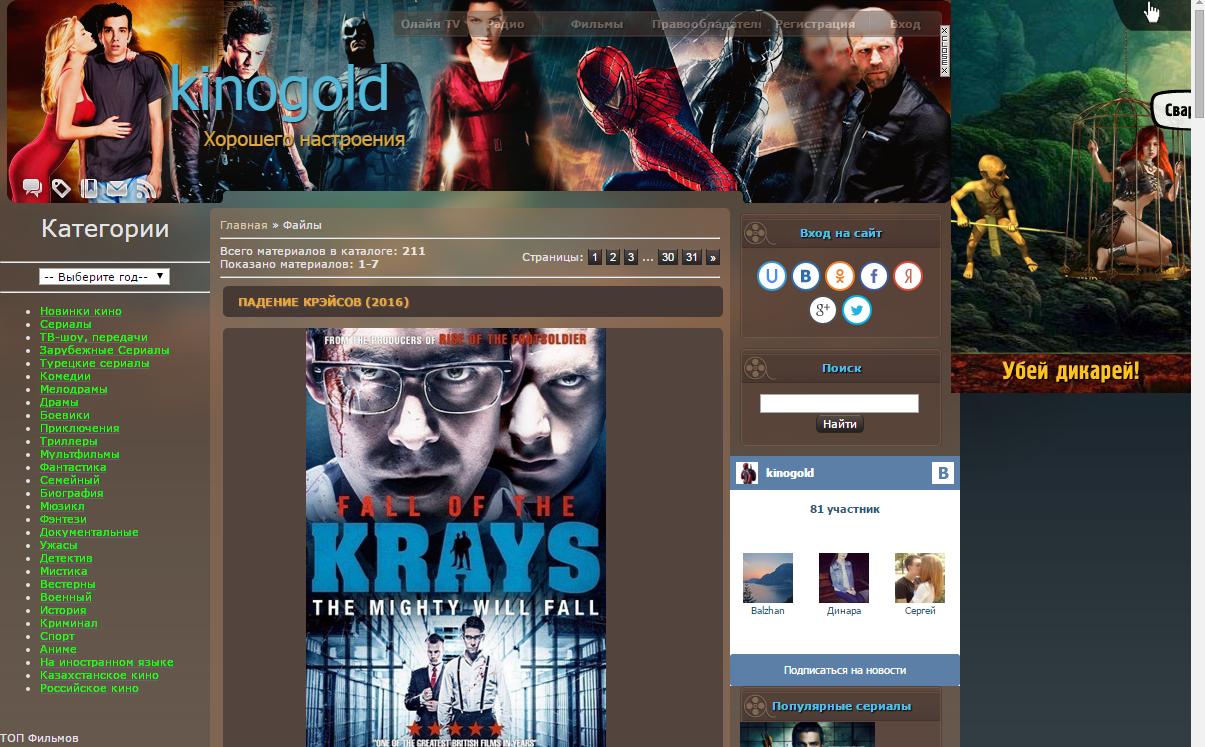 Сайты с фильмами для скачивания в хорошем качестве